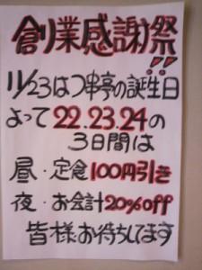 2011112313530000